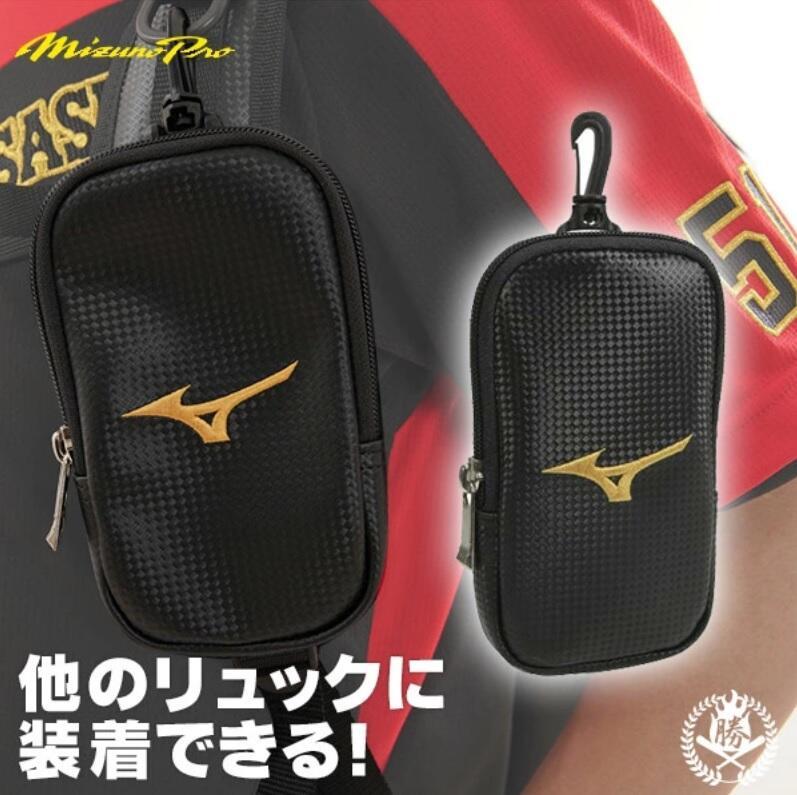 MIZUNO PRO 手機包 美津濃 棒球背包 棒球 壘球 裝備袋 零錢包 零件包 背包 掛袋