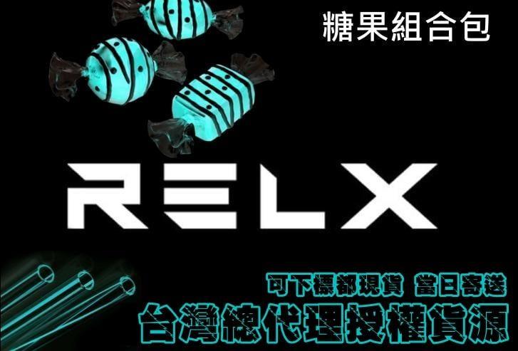【台灣總代貨 現貨當日出】Relx 公司貨 Relx套組 替換彈 Relx菸彈 Relx煙彈 Relx糖果
