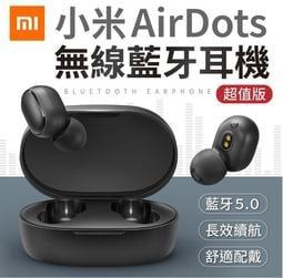 【原廠正品 一年保固】現貨 小米藍牙耳機AirDots 超值版 Redmi AirDots 真無線藍牙耳機 小米耳機