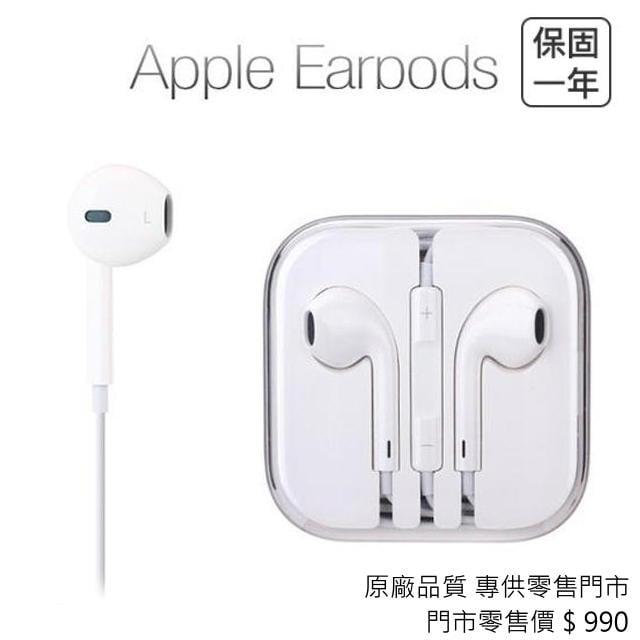 【原廠現貨帶保固】IPhone耳機 EarPods Apple耳機 iPhone 6 7 8 X XR XS 蘋果耳機