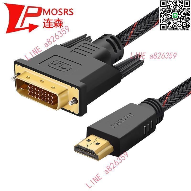 連森 HDMI轉DVI轉換線DVI轉HDMI轉換頭24+1筆記本外接顯示器屏電腦4K電視投影儀鏈接線 圓線帶編制網【支持