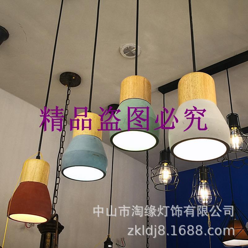 中山古鎮淘緣燈飾批發裝飾吊燈餐廳吧臺燈彩色水泥小吊燈