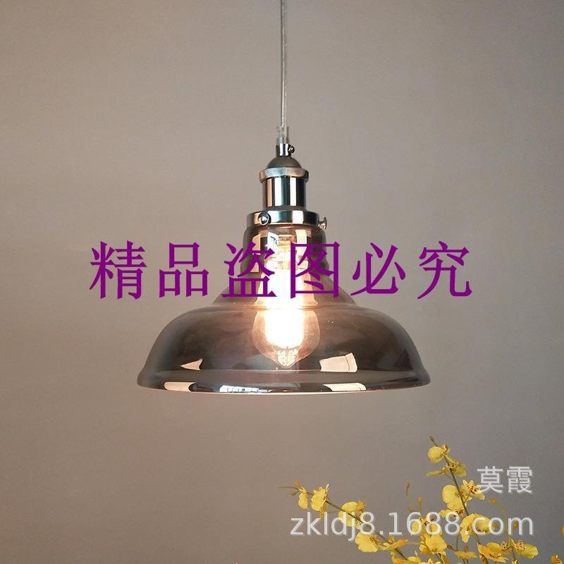 中山古鎮燈飾批發網簡約北歐美式煙灰色玻璃電燈餐廳電鍍單頭吊燈