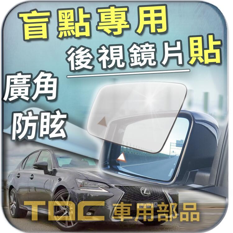 【TDC車用部品】室外,後視鏡:LEXUS,GS300,GS330,GS350,GS430,GS250,GS450,凌志