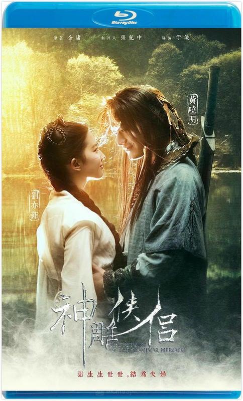 神雕俠侶 2006  共2碟   HDTV高清版 不兼容PS3、PS4  劉亦菲、黃曉明