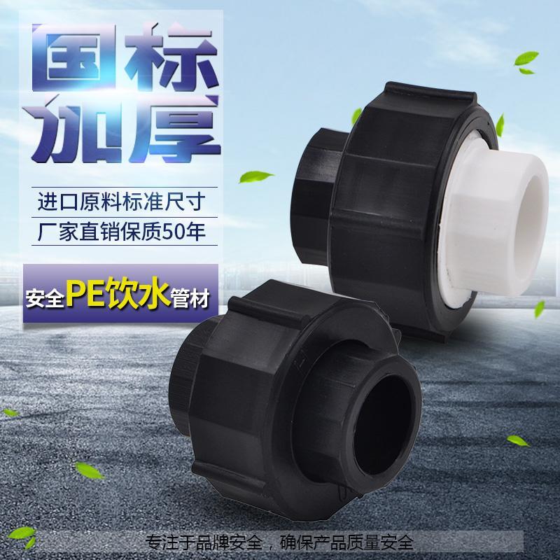 QZ04-訂單滿200元起發貨/PE轉PPR全塑活接轉換活接活接頭 20 4分25 6分自來水管材管件配件