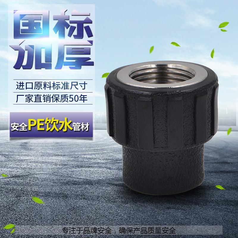 QZ04-訂單滿200元起發貨/PE內牙直接內絲直接PE直接20 4分HDPE飲用水管管材配件管件接頭
