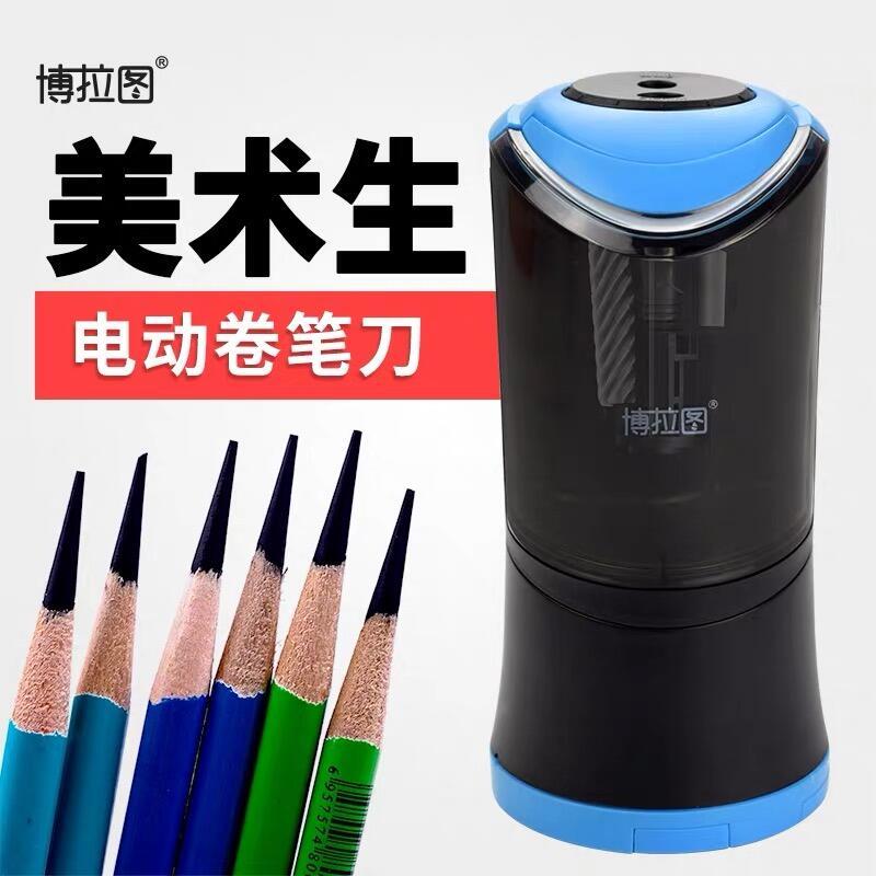 滿200發貨 不滿不發*博拉圖素描炭筆自動卷筆刀粗鉛筆美術生小學生專用電動削筆器充電