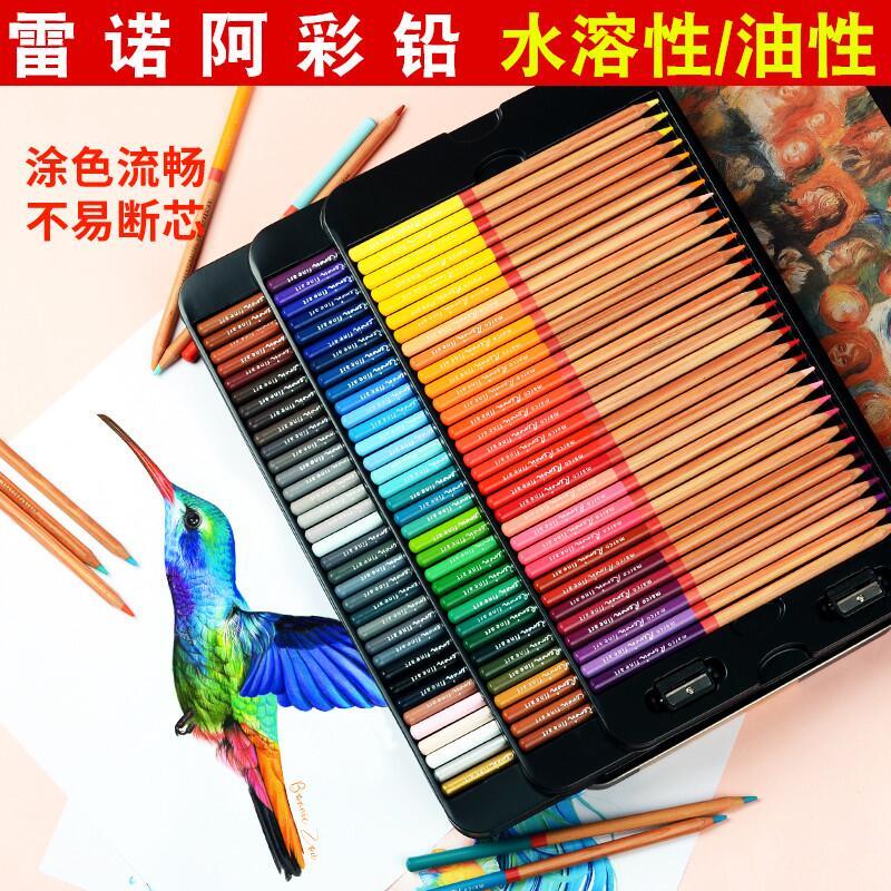 滿200發貨 不滿不發*馬可雷諾阿3100油性彩色鉛筆100色48色專業手繪畫馬克水溶性120色