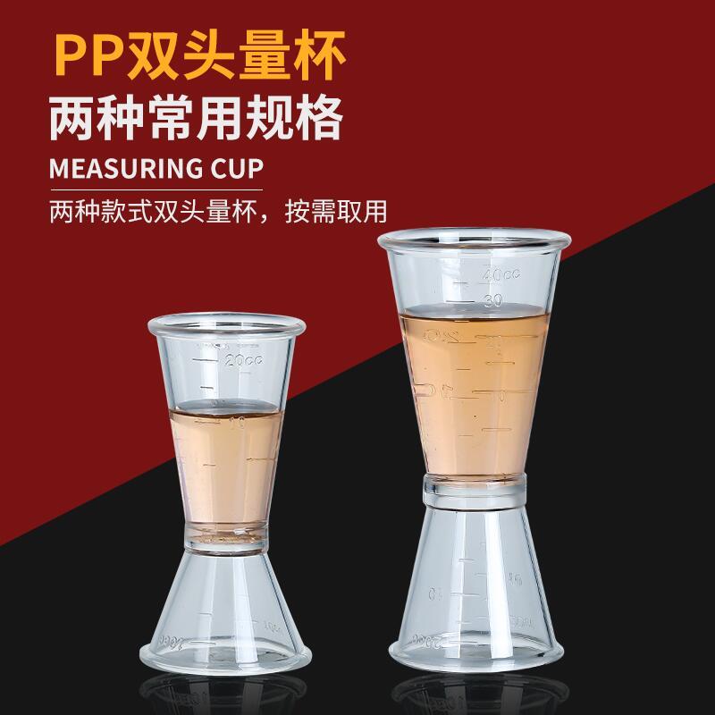 滿150發貨*PC樹脂盎司杯帶刻度量杯透明安士杯塑料液體雙頭小量酒杯20-40cc