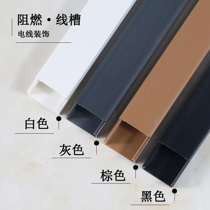 好萊屋線槽明裝不帶膠塑料pvc方型阻燃走線槽灰色黑色棕色美化隱形免釘