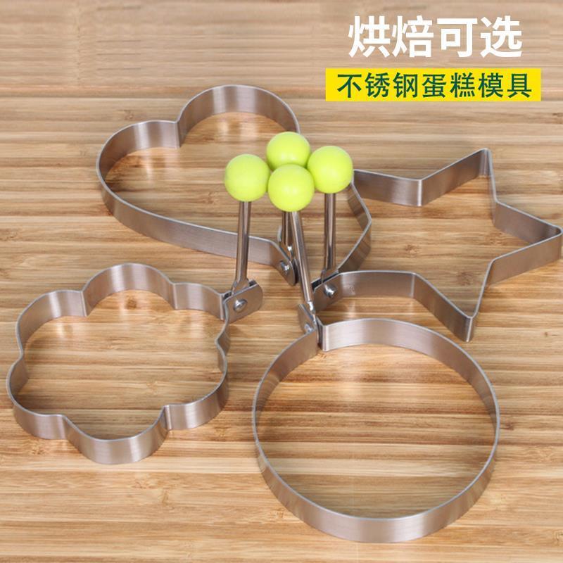 好萊屋不銹鋼蛋糕模具 DIY模具 心型煎蛋圈 創意廚房烘焙小工具煎蛋模具