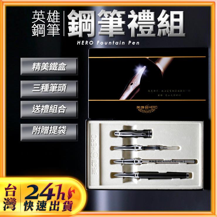 【英雄系列】鋼筆三件套禮盒(不含墨水) 3種筆頭 銥金筆尖 鐵盒包裝 多色墨水