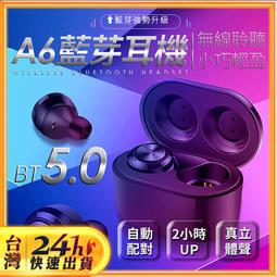 【HIFI重低音】A6無線耳機*贈充電艙 藍芽5.0 磁吸式充電 2小時續航 自動配對 蘋果 / 安卓全兼容
