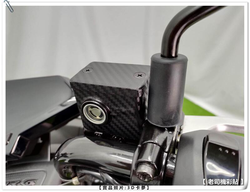 【 老司機彩貼 】SYM DRG 158 煞車油杯 卡夢 一對 左右兩邊加上蓋 油杯蓋 油壺貼 貼紙 防刮 遮傷 油杯貼