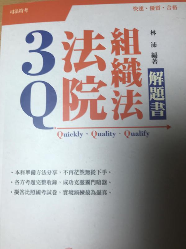3Q法院組織法解題書