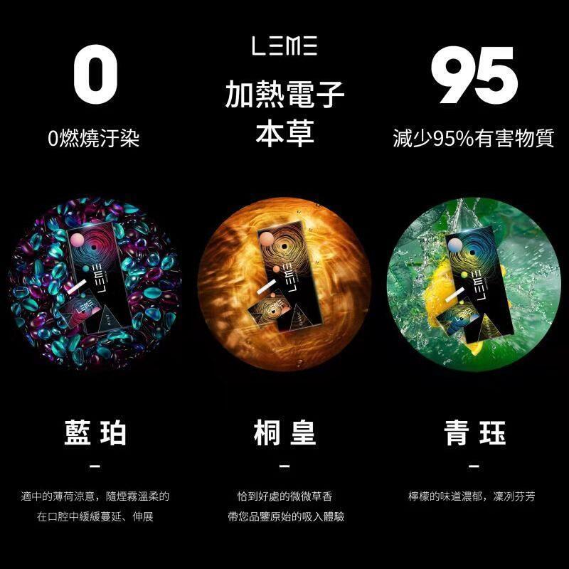 【花花實驗室】樂美茶煙 iQOS周邊 日本品牌 原味 / 檸檬 / 薄荷 (非M牌H牌 marlboro heets