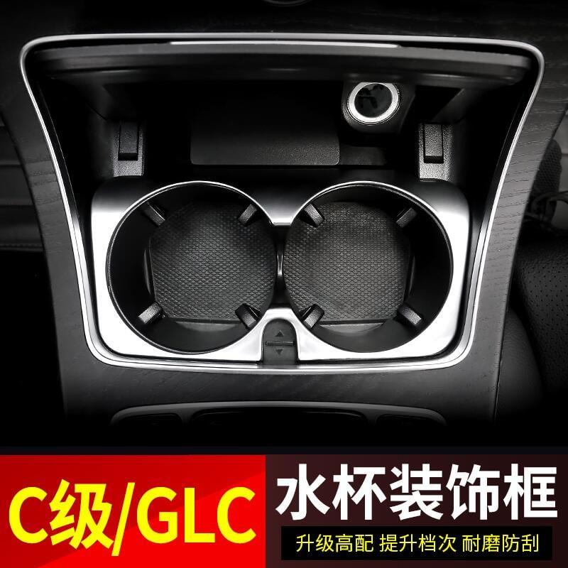 奔馳中控水杯架裝飾框 新E級E300L E260L GLC C260L C級C200L改裝