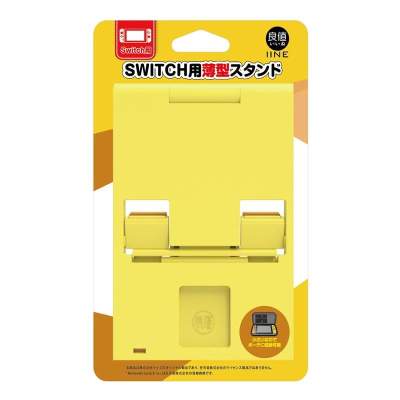 現貨正品良值 任天堂switch NS配件 精靈寶可夢皮卡丘 主機支架 折疊