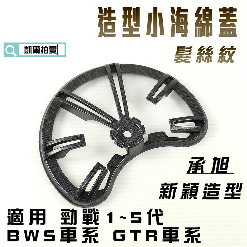 承旭 髮絲紋 小海綿蓋 小海綿外蓋 DREAM BASE 適用 勁戰 全車系 GTR AERO BWS R
