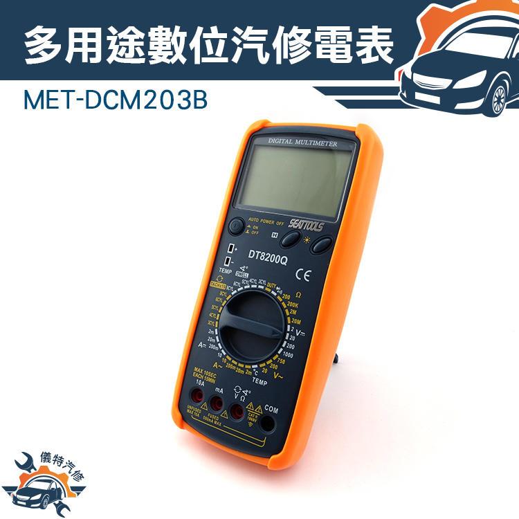 萬用表汽修電表 萬用電錶 交流電流 溫度 占空比 引擎轉速 點火角閉合角 藍色背光 雙保險絲 溫度