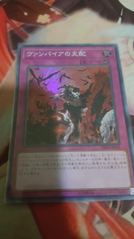 帝國時代--血色 DBDS-JP011 吸血鬼的支配 亮面