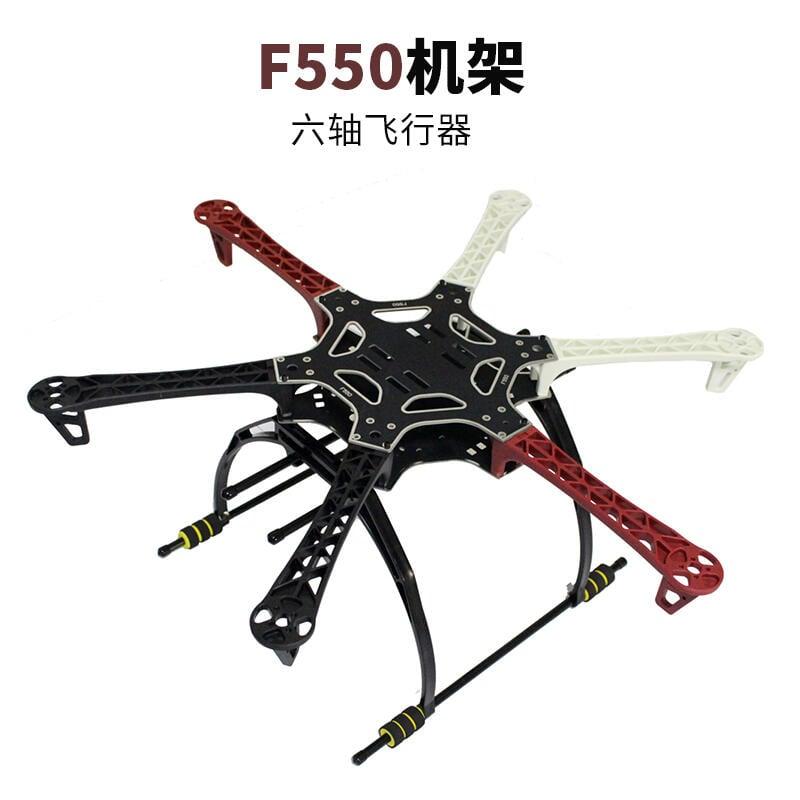 【優橙特價】F550航模六軸航拍機架DJI飛控好盈電調朗宇電機無人機飛行器機架