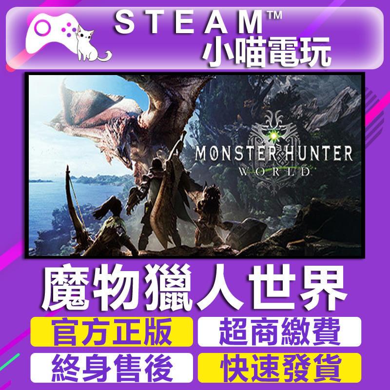 【小喵電玩】Steam 魔物獵人世界 Monster Hunter: World Deluxe 魔物獵人 冰原 永霜凍土