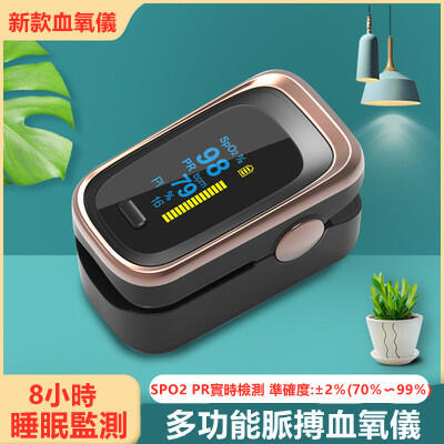 【台灣現貨秒發】指夾血氧儀 脈搏血氧 手指式 數位屏顯 脈搏 血氧心率 血壓 檢測 監測 家用 小巧 快速精準