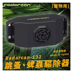 歐盟認證〞Radarcan R-132 跳蚤、蜱蟲驅除器-寵物用 項圈 胸背 貓狗 驅蟲 安全 無毒 超音波 原廠貨
