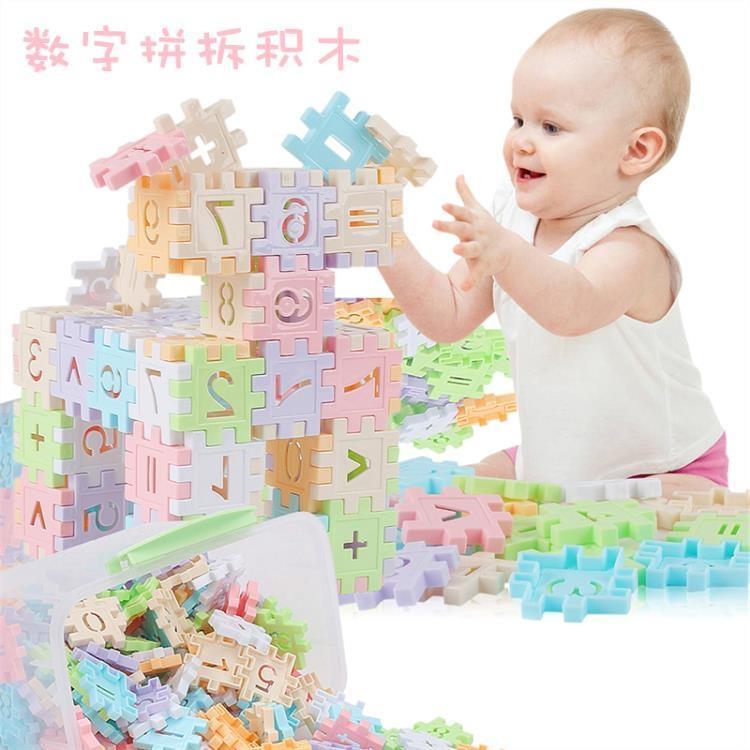 全場優惠 大號拼裝拼插積木方塊數字寶寶1-3-6歲幼兒園男女孩益智塑料玩具 -解憂雜貨鋪