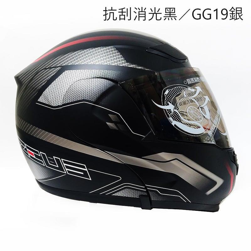 ZEUS ZS-3300 抗刮消光黑/GG19銀 輕量全罩可掀式安全帽(內含墨片)