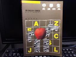 小紅帽◆字典.辭典※《中學生英漢詞典》曉園 無筆記K27