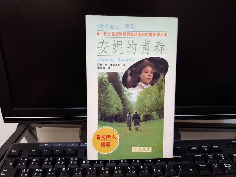 小紅帽◆優惠區《安妮的青春》可筑書房 露西‧M‧蒙哥馬利  輕微泛黃 無筆記F3