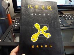 小紅帽◆《化學奇觀》曉園 甘道初 無筆記K26