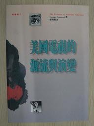【愛閱B15】《美國電視的源流與演變》ISBN:9573215748│遠流│G. Comstock│書有蓋章