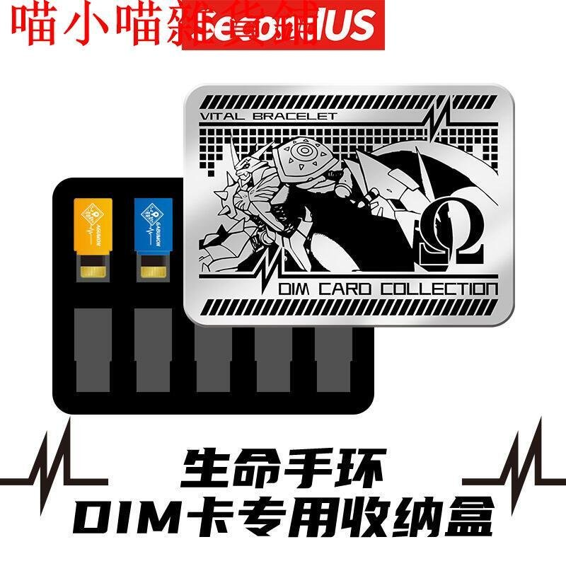 4月專屬折扣!數碼寶貝生命手環手表DIM卡專用收納盒貼膜保護替換表帶