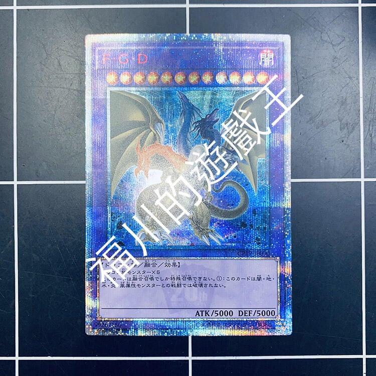 福川的遊戲王 CP19-JP000 FGD五帝龍 紅鑽