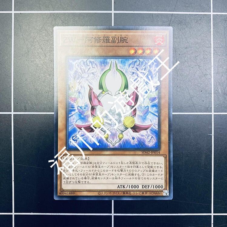福川的遊戲王 SD42-JP014 ZW-阿修羅副腕 普卡(韓)