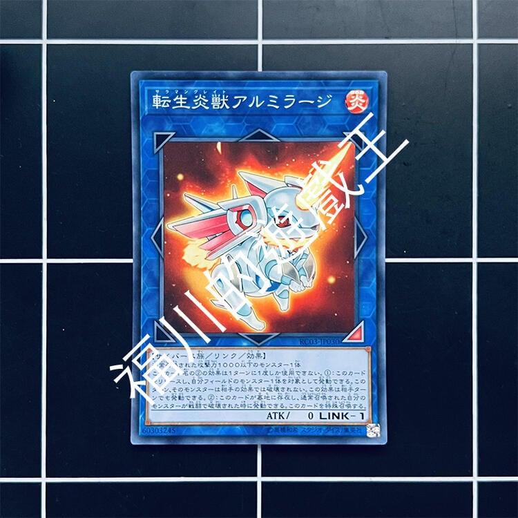 福川的遊戲王 RC03-JP030 轉生炎獸 獨角兔 亮面