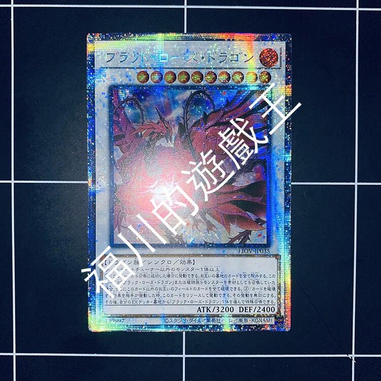 福川的遊戲王 LIOV-JP035 血薔薇龍 銀鑽/稜鑽/白鑽(韓)