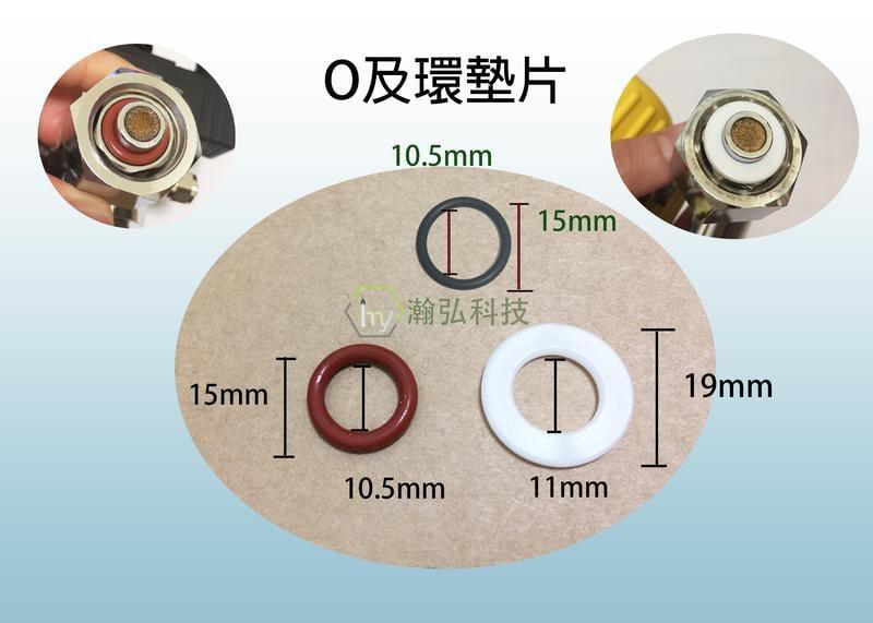 O環 墊片 錶 氧氣 錶 氬氣錶 氮氣錶 二氧化碳錶 鋼瓶