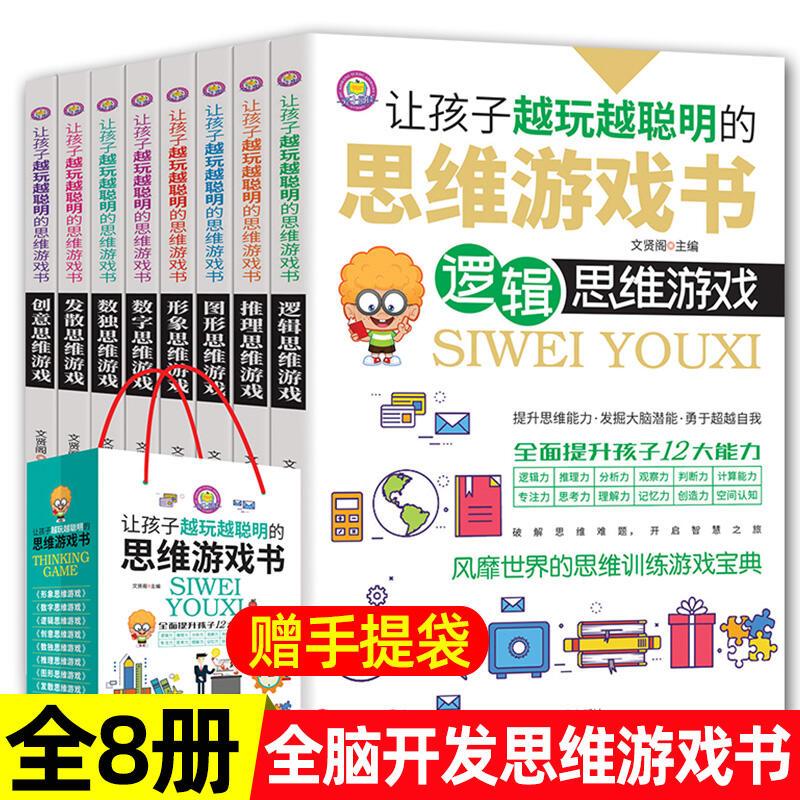 思維游戲書8冊 兒童邏輯思維游戲書籍 思維訓練培養推理思維發散思維圖形思維創意思維形象思維獨數 讓孩子越玩越聰明提升思維