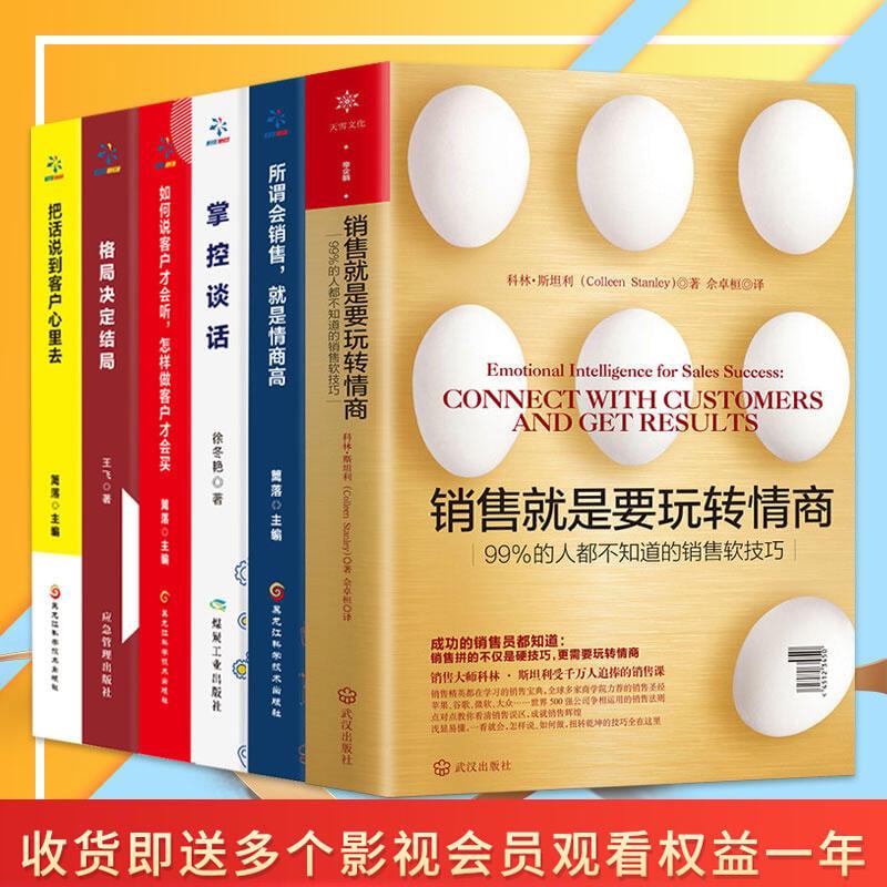 樊登推薦全套6本銷售就是要玩轉情商正版包郵 99%的人都不知道的銷售軟技巧 銷售精英的銷售寶典市場營銷書籍銷售心理學廣告