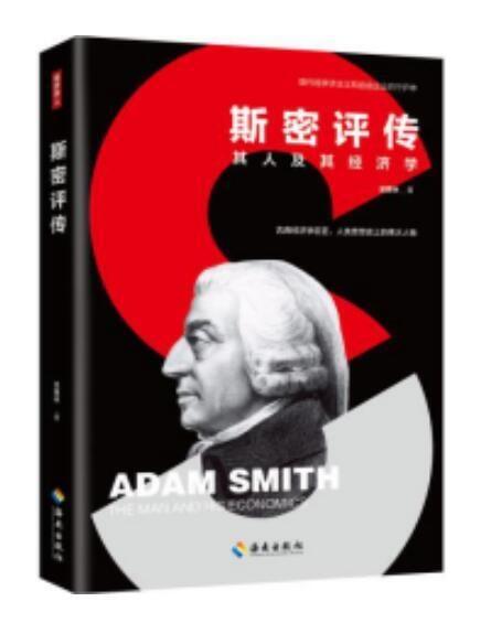 正版包郵 斯密評傳 吳惠林著 亞當斯密是一位經濟學家 哲學家作家 道德哲學家 經濟學的天空 人生經濟學飛越黑板經濟學海南