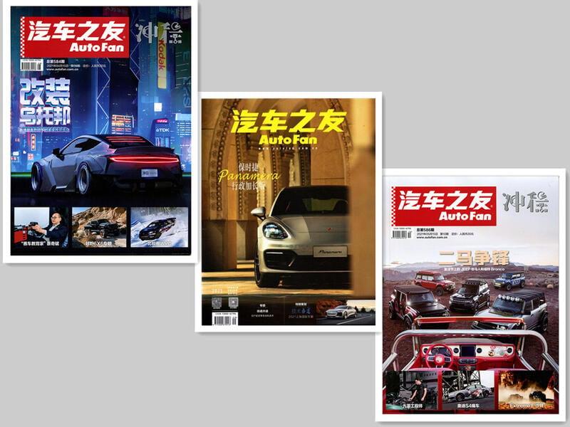 【金牌雜誌】現貨!3本!汽車之友雜志2021年5月下+5月上+4月下 第8+9+10期