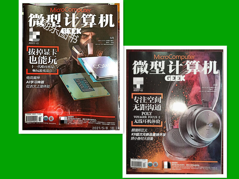 【金牌雜誌】2本打包 微型計算機GEEK極客雜志2021年6月/期+5月/期 現貨