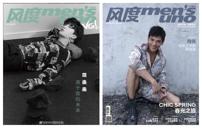 【金牌雜誌】men's uno風度雜志 2019年4月/期范丞丞封面 向佐副刊