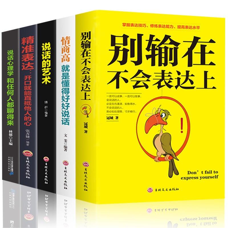 全5冊 情商高就是會說話別輸在不會表達上說話的藝術說話心理學精準表達幽默溝通與技巧口才訓練人際交往提高情商書籍暢銷書排行