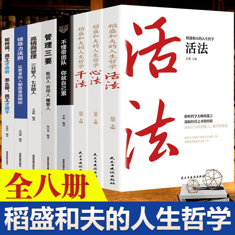 全套8冊 稻盛和夫的人生哲學干法活法心法 稻盛和夫全套書籍可復制的領導力 企業領導成功哲學領導力法則企業管理書籍勵志暢銷